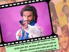 सोनमचा मावस भाऊ आहे रणवीर, जाणून घ्या त्याच्याविषयी ठाऊक नसलेल्या गोष्टी...| - Divya Marathi