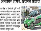 बड्या कार कंपन्यांचे चौकटीबाहेरचे महत्त्वाकांक्षी प्रयोग ऑटो,Auto - Divya Marathi