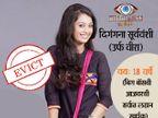 BIGG BOSS 9: शोमधून EVICT झाली आजवरची सर्वात लहान कंटेस्टंट|टीव्ही,TV - Divya Marathi