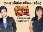 OMG... सिनेसृष्टीतील दिग्गज TVवर आहेत फ्लॉप! कॉमेडी शोजलादेखील मिळत नाहीये TRP|टीव्ही,TV - Divya Marathi