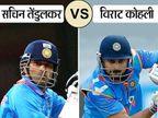 सचिन vs विराटः अजब को-इन्सीडंस, जाणून घ्या, तेंडुलकरच्या तुलनेत कोठे आहे कोहली|स्पोर्ट्स,Sports - Divya Marathi