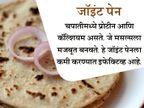 1 चपाती ठेवते 10 आजारांपासून दूर, जाणुन घ्या मोठे फायदे...  - Divya Marathi