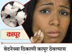 लसुण आणि मिठाने दूर होईल दातदुखी, करून पाहा हे 15 घरगुती उपाय|जीवन मंत्र,Jeevan Mantra - Divya Marathi