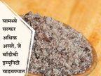 10 फायदे : काळ्या मीठाने अॅसिडिटी होईल दूर, जॉइंट पेनमध्ये मिळेल आराम...| - Divya Marathi
