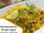 पोहे खाल्ल्याने हृदयरोग राहिल दूर, असेच 7 फायदे...| - Divya Marathi
