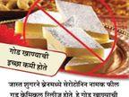 शुगर खाणे आजच करा बंद, होतील हे 10 फायदे...|जीवन मंत्र,Jeevan Mantra - Divya Marathi