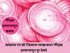 रोज कांदा खाल्ल्याने कँसरपासून होईल बचाव, असेच 10 फायदे...|जीवन मंत्र,Jeevan Mantra - Divya Marathi