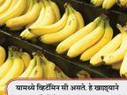 रोज खाल्ली 1 केळी तर होतील हे 15 मोठे फायदे...| - Divya Marathi