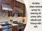 किचनमधील या 10 चुका बनतात गरीबीचे कारण, हे आहेत उपाय...|ज्योतिष,Jyotish - Divya Marathi