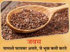 10 फॅटी फूड्स जे वजन वाढवत नाहीत तर कमी करतात; जाणून घ्या फायदे जीवन मंत्र,Jeevan Mantra - Divya Marathi