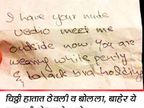 कपडे बदलताना बनवला व्हिडिओ, तरुणीने तिघांना शिकवला धडा|विदेश,International - Divya Marathi