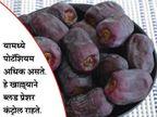 रोज खावे मुठभर पेंडखजूर, होतील हे 10 मोठे फायदे...|जीवन मंत्र,Jeevan Mantra - Divya Marathi