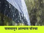 पावसाळ्यातील आजार असे लावा पळवून, 10 घरगुती टिप्स...| - Divya Marathi