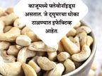 रोज खावेत फक्त 10 काजू, मिळतील हे 12 फायदे...|जीवन मंत्र,Jeevan Mantra - Divya Marathi