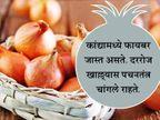 उन्हाळा असो वा पावसाळा : रोज खा कांदा, होतील हे 12 फायदे|जीवन मंत्र,Jeevan Mantra - Divya Marathi