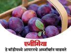 या फळाच्या सेवनाने केस होतात लांब, जाणुन घ्या 15 आरोग्यवर्धक फायदे|जीवन मंत्र,Jeevan Mantra - Divya Marathi