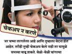 डोळे खराब करु शकतात या 10 चुका, यांना करा अवॉइड...|जीवन मंत्र,Jeevan Mantra - Divya Marathi