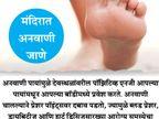 टिळा लावल्याने वाढेल चेह-याचा ग्लो, जाणुन घ्या 8 पध्दतींचे साइंटिफिक फायदे...|जीवन मंत्र,Jeevan Mantra - Divya Marathi