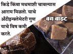 चिमुटभर हिंगाने दूर होईल डोकेदुखी, हे आहेत याचे 12 फायदे...|जीवन मंत्र,Jeevan Mantra - Divya Marathi