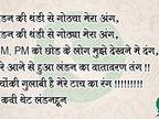 Funny : इतने दिन देखी मैंने मंत्री पद की वाट... अब देखो मेरा थाट, वाचा| - Divya Marathi