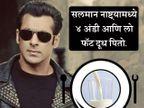 सलमान खानला काय खाणे आहे पसंत, जाणुन घ्या त्याच्या 10 फूड हॅबिट्स...| - Divya Marathi