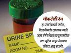 युरिनच्या रंगावरून ओळखा आजार, या 8 संकेतांना कधीच करु नका इग्नोर जीवन मंत्र,Jeevan Mantra - Divya Marathi