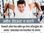 रोज एक्सरसाइज करता ना, मग चुकूनही करु नका या 10 चुका...|जीवन मंत्र,Jeevan Mantra - Divya Marathi