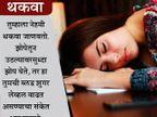 काही आठवड्यांअगोदर दिसतात डायबिटीजचे 12 संकेत, करु नका इग्नोर... जीवन मंत्र,Jeevan Mantra - Divya Marathi