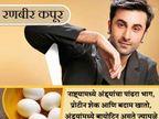 अंड्यांशिवाय अर्धवट आहे या 10 सेलिब्रिटींची डायट...| - Divya Marathi