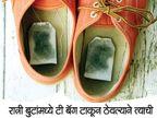 उंदरांचा नायनाट आणि पायांची दुर्गंधीसुध्दा दूर करते टी बॅग, जाणुन घ्या 14 काम...| - Divya Marathi