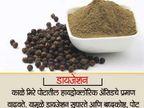 रोज चिमुटभर मिरपुड खाल्ल्याने कमी होईल वजन, होतील हे 11 फायदे|जीवन मंत्र,Jeevan Mantra - Divya Marathi