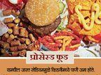 हे 10 पदार्थ खराब करत आहेत तुमची किडनी, तुम्हाला माहिती आहे का...|जीवन मंत्र,Jeevan Mantra - Divya Marathi
