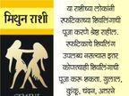 18 ऑगस्टला करा महादेवाचे हे उपाय, दूर होईल घर-कुटुंबाचे दुर्भाग्य|ज्योतिष,Jyotish - Divya Marathi