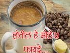कॉफीमध्ये बटर टाकून प्यायल्याने होतील हे आश्चर्यकारक फायदे...|जीवन मंत्र,Jeevan Mantra - Divya Marathi