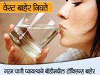 रोज सकाळी प्यावे एक ग्लास कोमट पाणी, मिळतील हे 10 फायदे...|जीवन मंत्र,Jeevan Mantra - Divya Marathi