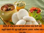 तुम्हाला इडली आवडते ना, जाणुन घ्या इडली खाण्याचे 5 फायदे...| - Divya Marathi