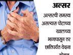 चेस्ट पेन असू शकतो या 8 आजारांचा संकेत, करु नका इग्नोर...|जीवन मंत्र,Jeevan Mantra - Divya Marathi