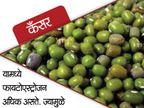 नियमित खा एक वाटी मूग डाळ, वजन होईल झटपट कमी...|जीवन मंत्र,Jeevan Mantra - Divya Marathi