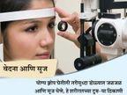 13 TIPS: डोळे असे दिसत आहेत का, असू शकतो किडनीचा आजार...|जीवन मंत्र,Jeevan Mantra - Divya Marathi