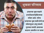 तुम्ही नेहमी आजारी पडता का, असू शकतो थॉयरॉइडचा संकेत, करु नका इग्नोर...|जीवन मंत्र,Jeevan Mantra - Divya Marathi