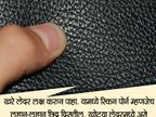 12 TIPS: पाण्याच्या थेंबाने ओळखा, बेल्ट किंवा बुटांचे लेदर खरे आहे की खोटे...| - Divya Marathi