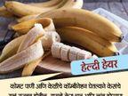 कोमट पाण्यासोबत खा केळी, जलद कमी होईल वजन, या आहेत जापानिंच्या पध्दती...|जीवन मंत्र,Jeevan Mantra - Divya Marathi