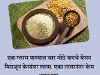 10 EASY TIPS : डोक्याला लावा टॉमॅटो पेस्ट, कोंडा होईल दूर...|जीवन मंत्र,Jeevan Mantra - Divya Marathi