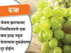नियमित खा हे 10 पदार्थ, फक्त एका महिन्यात वाढेल तुमचे वजन...|जीवन मंत्र,Jeevan Mantra - Divya Marathi
