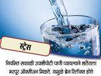 सकाळी उठल्याबरोबर प्यावे एक ग्ला पाणी, होतील मोठे 10 फायदे...|जीवन मंत्र,Jeevan Mantra - Divya Marathi