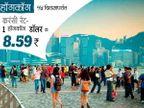 भारतीयांना व्हिसाशिवाय जाता येईल या 12 देशांमध्ये, बघा कोणते आहेत हे देश|विदेश,International - Divya Marathi