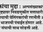 वेलिंगकरांशी संधान : संघातील बंडाळीवर पोळी, शिवसेनेची गोव्यात खेळी !|मुंबई,Mumbai - Divya Marathi