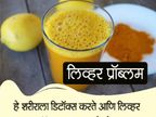 लठ्ठपणा कमी करेल हे रामबाण ड्रिंक, जाणुन याचे 10 फायदे...|जीवन मंत्र,Jeevan Mantra - Divya Marathi