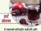 रोज प्यावे एक ग्लास डाळिंबाचे ज्यूस, होतील हे 10 फायदे...|जीवन मंत्र,Jeevan Mantra - Divya Marathi
