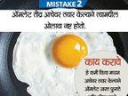 अंडी बॉइल करताना करु नका या Mistake, टाळा अशाच 7 चुका...|जीवन मंत्र,Jeevan Mantra - Divya Marathi